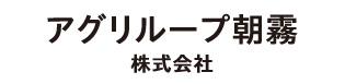 アグリループ朝霧株式会社