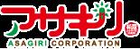 株式会社アサギリ山梨工場
